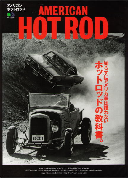 American Hot Rod Magazine