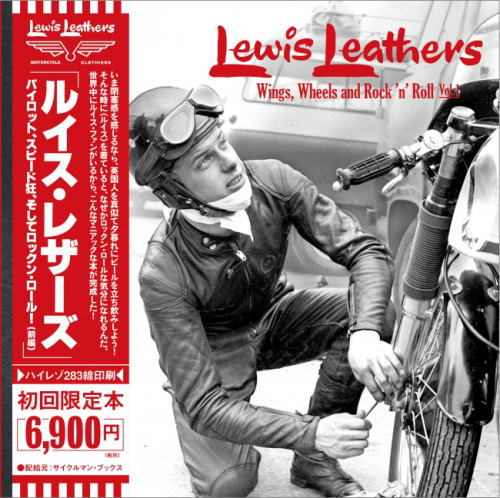 Lewis Leather Rin Tanaka Derek